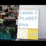 Lalala♪ PLaNET Plus(ラララプラネットプラス)